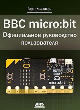 BBC micro: bit. Официальное руководство пользователя