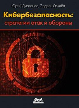 Кибербезопасность: стратегии атак и обороны