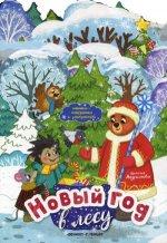 Новый год в лесу: книжка-панорамка