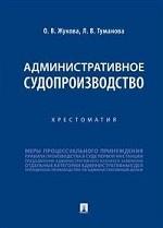 Административное судопроизводство. Хрестоматия