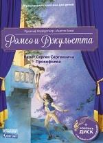 Музыкальная классика для детей. Ромео и Джульетта. Балет Сергея Сергеевича Прокофьева (книга с диском и QR-кодом)