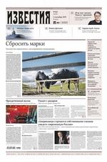 Известия 165-2019 ( Редакция газеты Известия  )