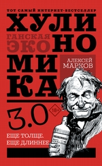 Хулиномика 3.0: хулиганская экономика. Еще толще. Еще длиннее
