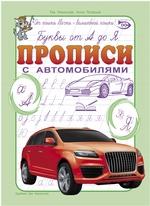 Буквы от А до Я. Прописи с автомобилями