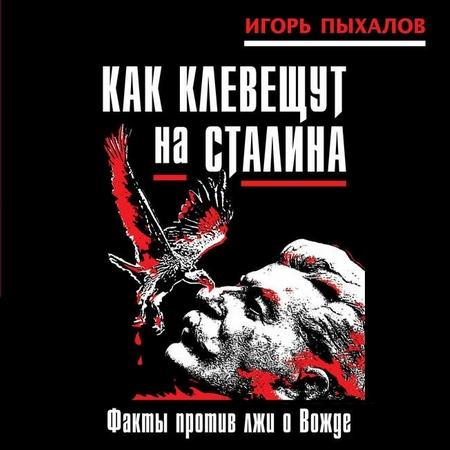 Как клевещут на Сталина. Факты против лжи о Вожде