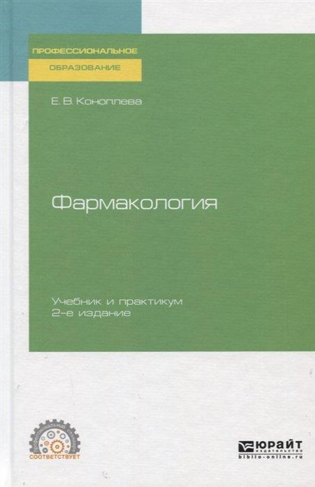 Фармакология. Учебник и практикум. Издание второе