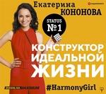 Конструктор идеальной жизни. #HarmonyGirl