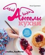 Ангелы кухни