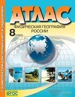 Атлас с комплектом контурных карт и заданиями. Физическая география России. 8 класс. ФГОС
