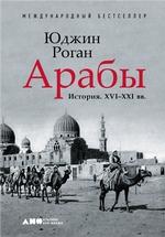 Арабы. История. XVI–XXI вв