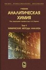 Аналитическая химия. В 3-х томах. Том 1. Химические метода анализа