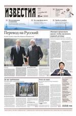 Известия 167-2019 ( Редакция газеты Известия  )