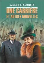 Une carriere et autres nouvelles / Карьера и другие новеллы. Книга для чтения на французском языке