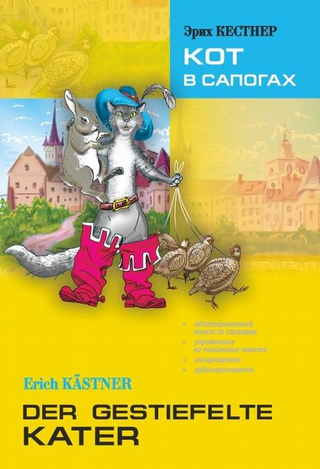 Der gestiefelte Kater / Кот в сапогах. Книга для чтения на немецком языке