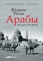 Арабы. История. XVI-XXI вв