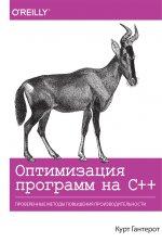 Оптимизация программ на C++. Проверенные методы повышения производительности