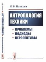 Антропология техники. Проблемы, подходы, перспективы