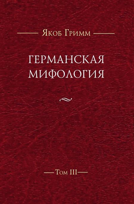 Германская мифология. Т. III
