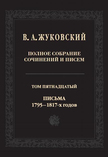 Полное собрание сочинений и писем. В двадцати томах. Т. 15. Письма 1795-1817-х годов