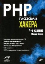 PHP глазами хакера. Издание четвертое