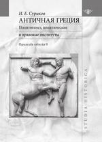 Античная Греция. Политотенез, политические и правовые институты (Opuscula selecta II)