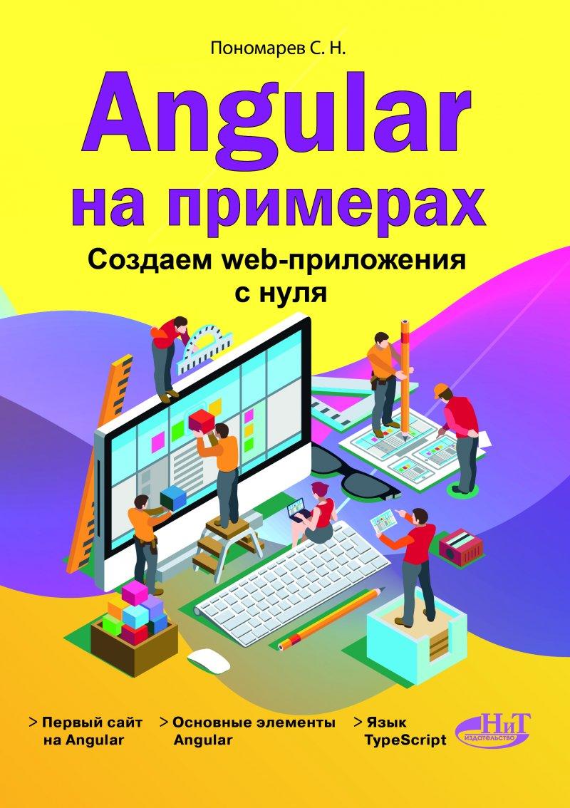 Angular на примерах. Создаем web-приложения с нуля