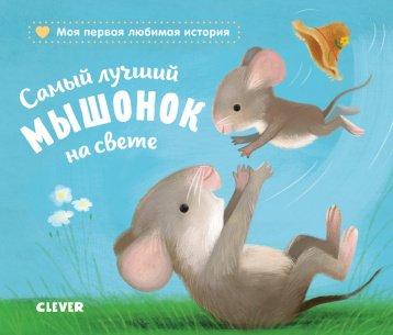 Книжки-картонки. Самый лучший мышонок на свете