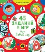 45 заданий и игр про Новый год