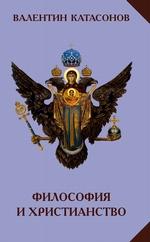 Философия и христианство. Полемические заметки «непрофессионала»