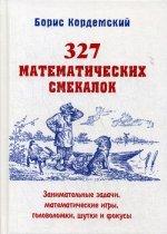 327 математических смекалок. Занимательные задачи, математические игры, головоломки, шутки и фокусы