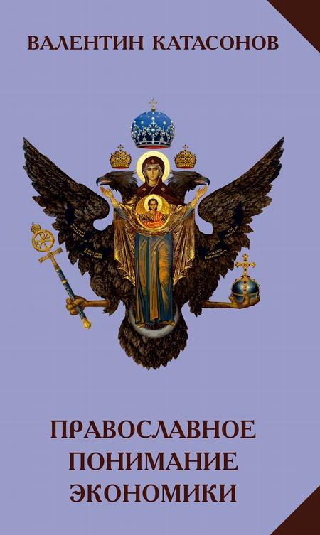 Православное понимание экономики