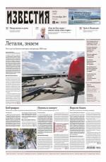 Известия 170-2019 ( Редакция газеты Известия  )