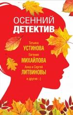 Осенний детектив