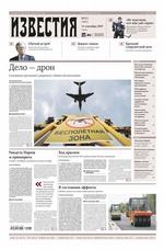 Известия 171-2019 ( Редакция газеты Известия  )