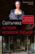 Салтычиха. История кровавой барыни