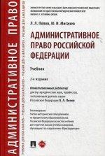 Административное право Российской Федерации.Уч.-2-е изд., перераб. и доп