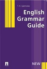 English Grammar Guide. Путеводитель по грамматике английского языка. Учебное пособие