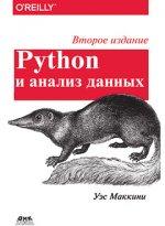 Python и анализ данных. Второе издание