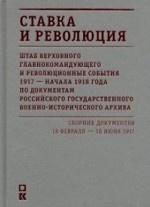 Ставка и революция. Штаб верховного главнокомандующего и революционные события 1917 - начало 1918 года