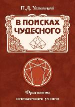 В поисках чудесного. Фрагменты неизвестного учения. 2-е изд