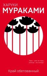 """Пока в мире существует терроризм"""" (комплект из 2 книг: """"Край обетованный"""" и """"Подземка"""")"""