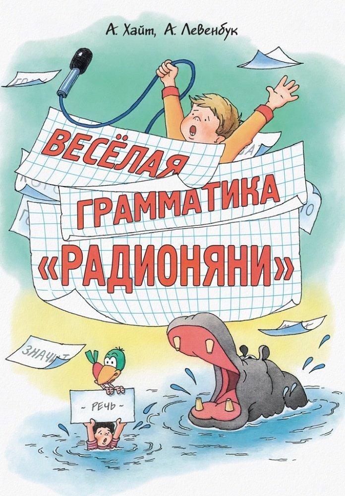 """Веселая грамматика """"Радионяни"""""""