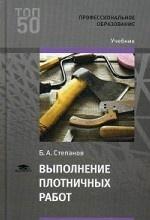 Выполнение плотничных работ. Учебник для студентов учреждений среднего профессионального образования