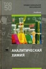 Аналитическая химия. Учебник для студентов учреждений среднего профессионального образования