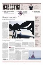 Известия 173-2019 ( Редакция газеты Известия  )