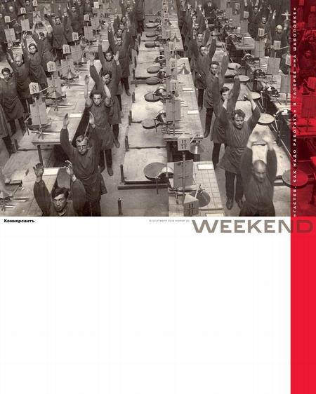 Коммерсантъ Weekend 30-2019