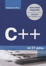 C++ за 21 день