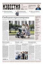 Известия 177-2019 ( Редакция газеты Известия  )