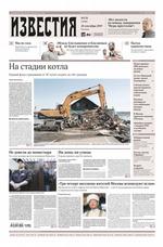 Известия 178-2019 ( Редакция газеты Известия  )