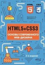 HTMLS + CSS3. Основы современного WEB-дизайна, 2-е изд